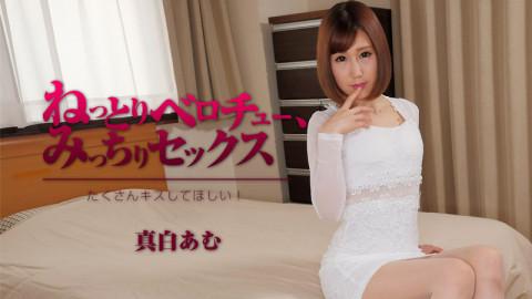 Deep Kiss, Furious Sex -Kiss Me A Lot! - Amu Mashiro