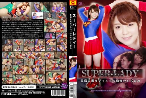 Super Lady - Jarva's Terrifying Lesbian Torture