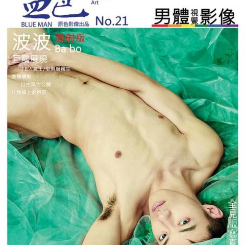 Blueman non-amateur gay pics collection
