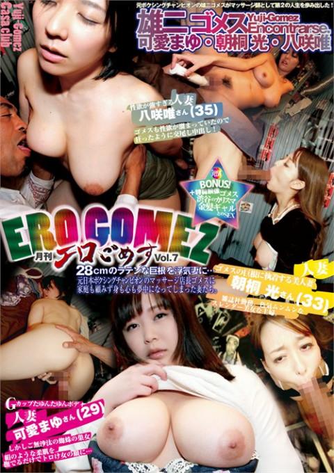Monthly Ero Gomez Vol. 7 - Yuji Gomez