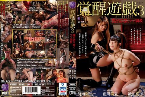 Mika Aikawa Minori Kawana Mako Oda Awakening Game 3 Cut Off The Dark HD