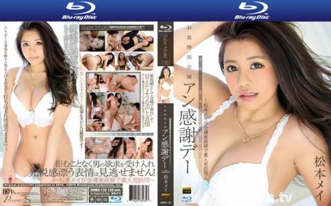 SuperModelMedia - Fan Thanksgiving Day : Mei Matsumoto [SMBD-135]
