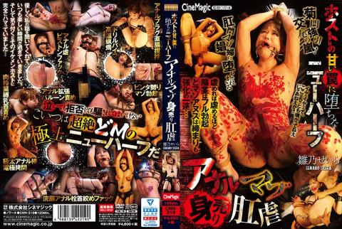 Masochist Anal Training Saira Hinano (CMN-219)