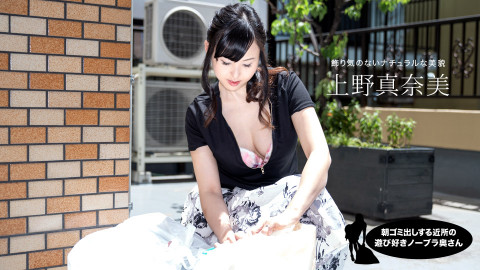 Manami Ueno - No-Bra Slut In The Morning - FullHD 1080p