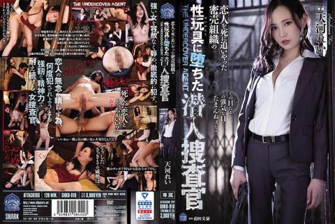 Hinohara An aka Rei Amakawa