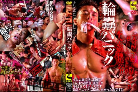 Orgy Panic Vol.3 - Sakaki Riki