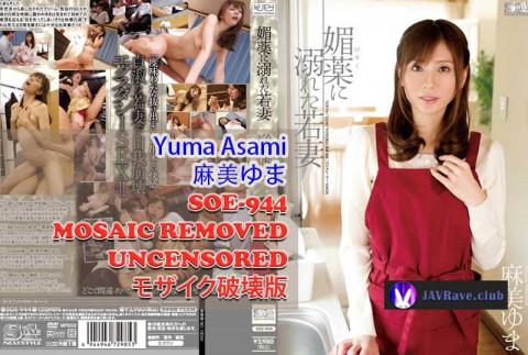 Yuma Asami (SOE-944) Javplayer Decensored
