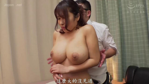 Mion Hazuki In The Colossal Tits