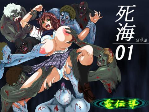 [Hentai Video] Dendendo Game Collection
