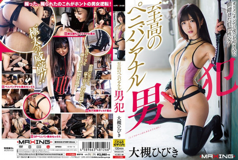 Ootsuki Hibiki The Supreme Strap-On Anal Sodomy