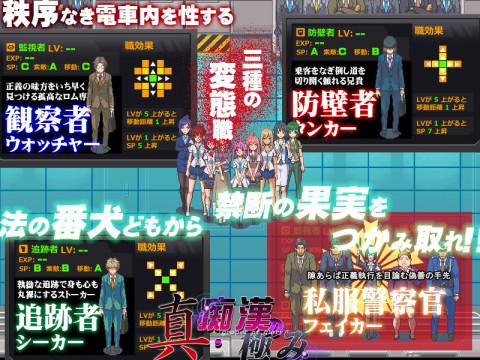 Shin Chikan No Kiwami: Groper Of Glory Ver.1.18.2.27