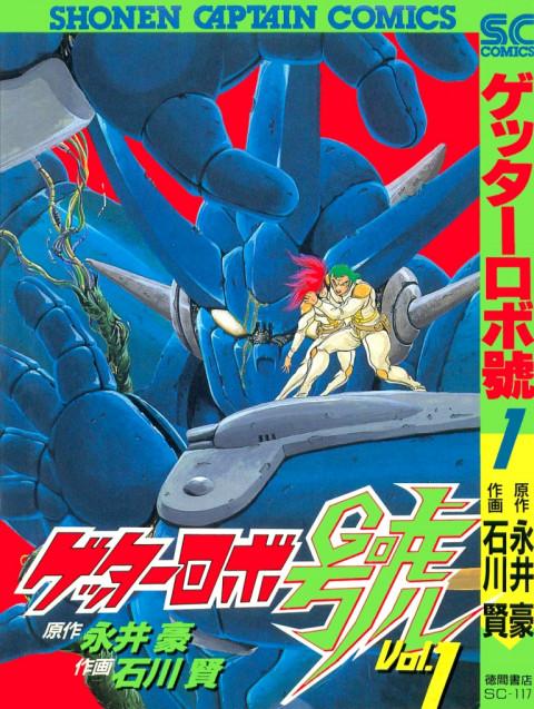 Nagai Gous Arts Vol. 07