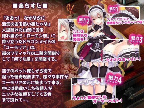 Dragon Maids Erotic Notepad