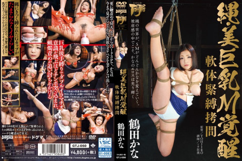 Kana Rope-tits M Awakening Soft Body Bondage Torture