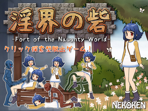 Fort of the Naughty World / 淫界の砦 (2015)
