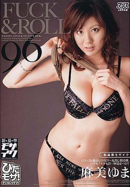 Yuma Asami - Fuck & Roll Part 96 (DV-718)