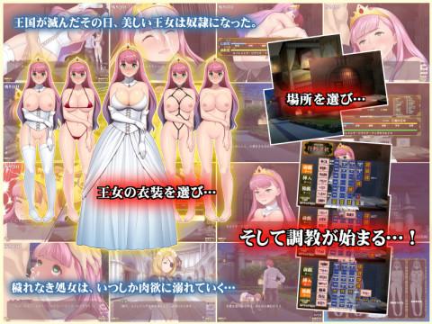 Princess Escalation Princess of Confession