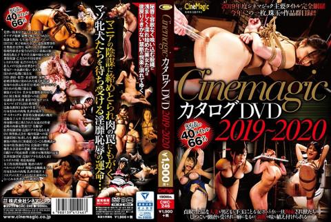 Dilettante, Unknown - Cinemagic Catalog (CMC-246)
