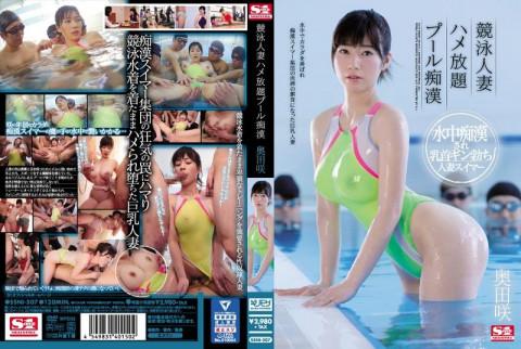 Swimsuit Married Woman Saddle Unlimited Pool  - Okuda Saki