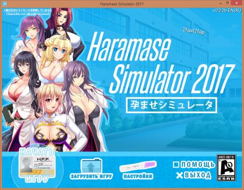Haramase Simulator 2017