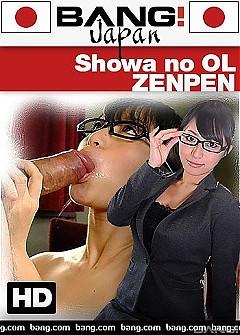 Showa no OL Zenpen