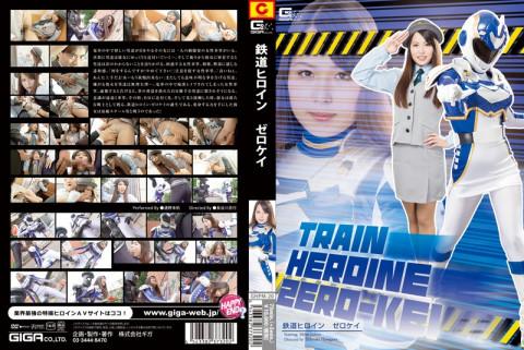 Train  Zerokei