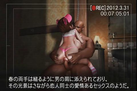 [3D Porn] Haru shoku ni some te