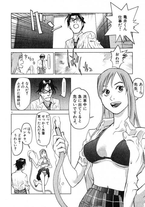 Inamitsu Shinjis Arts Part 2