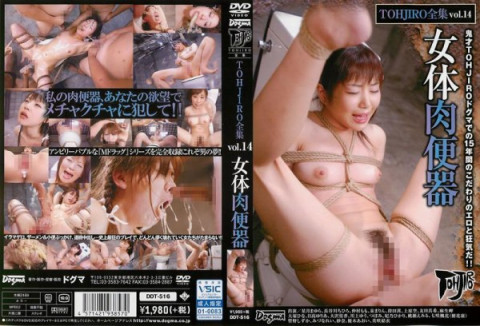 Complete Works Vol.14 Booty Meat Urinal cross-dressing 2