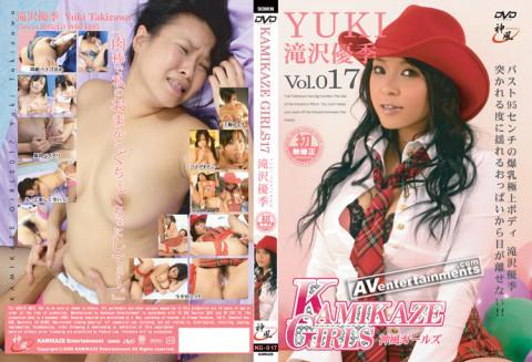 Kamikaze Girls Vol. 17