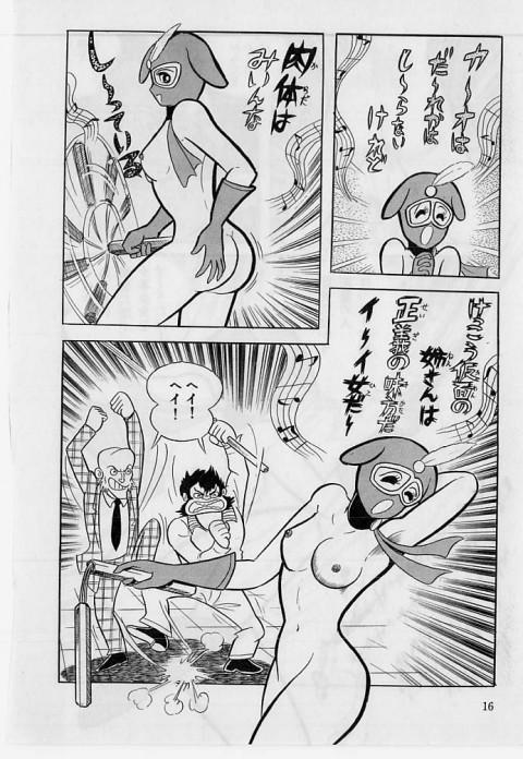 Nagai Gous Arts Vol. 32