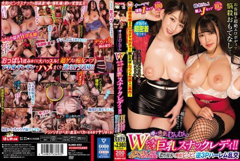Sexy Dual Hostesses