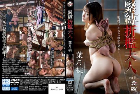 My Wifes Been A Bad Girl - Momo Hadzuki (BDSM-073)