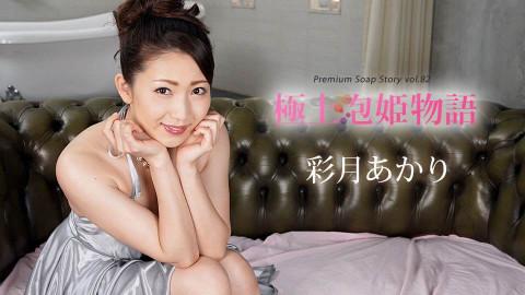 The Story Of Luxury Spa Lady, Vol.82 Akari Satsuki