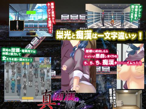Extremity Of Makoto, The
