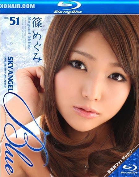 Shino Megumi
