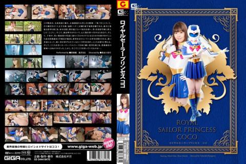 Royal Sailor Princess Coco