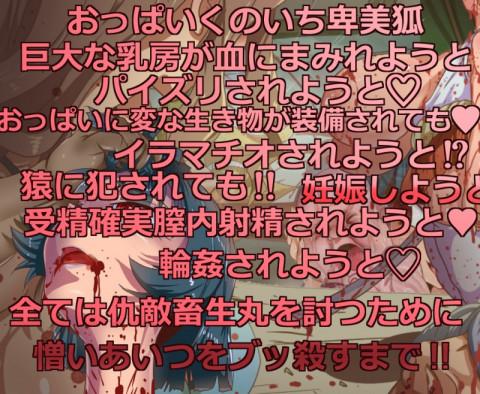Himiko - I Must catch Chikushoumaru