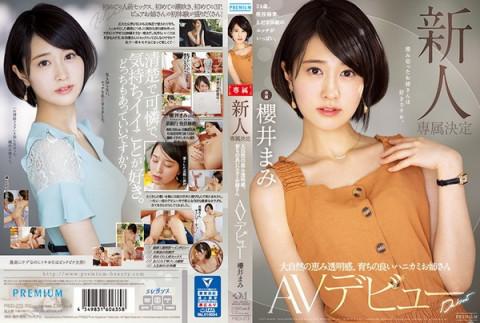 Mami Sakurai - New Actress (2021)
