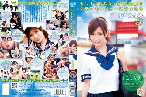 AliceJapan - If u become a female manager of a baseball club [DV-1303]