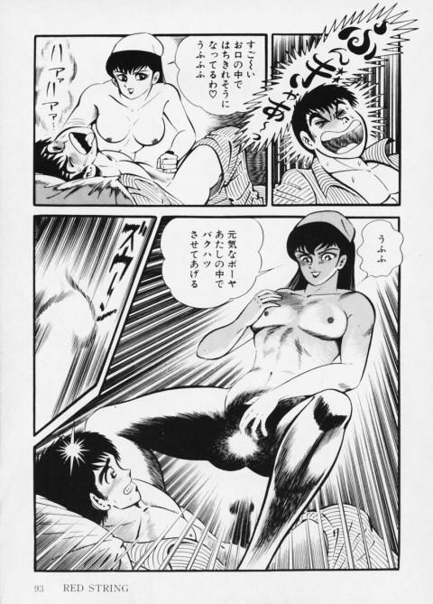 Nagai Gous Arts Vol. 25