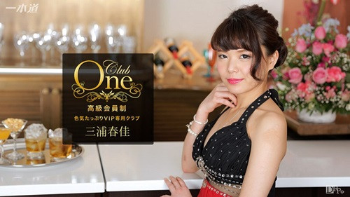 1Pondo Drama Collection: Club One – Haruka Miura