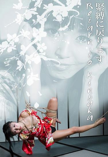 BDSM Return to Kinbaku - Marica Hase