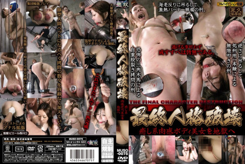 bdsm To hell beautiful body healing Nikkan final destruction personality