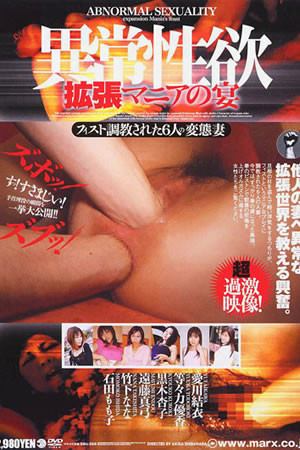 Fisting and Dildo SMA-268 - Anal Asian Pussy Asians with Toys