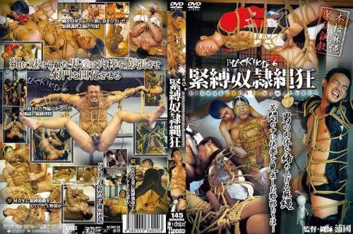 Gay BDSM Black Hole 6: Bound Slaves Rope Mania