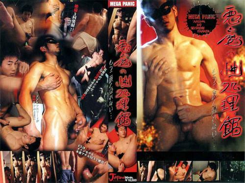 Japan Pictures - Mega Panic - Devils Sex Processing Center