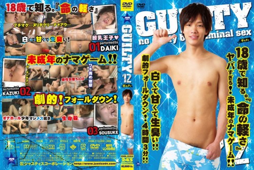 Guilty Vol.12 - Asian Gay, Sex, Unusual