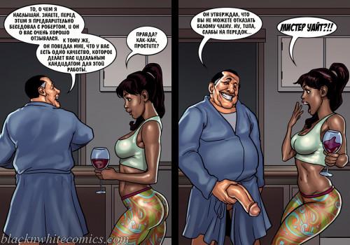 Межрасовые порно-комиксы Comics
