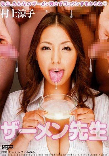 Semen Teacher - Ryoko Murakami Bukkake